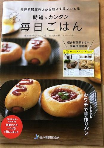 福井 新聞 販売 店